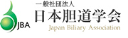 日本胆道学会