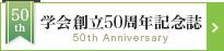 学会創立50周年記念誌