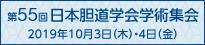 第55回日本胆道学会学術集会
