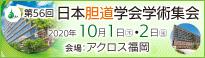 第56回日本胆道学会学術集会